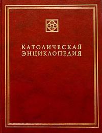 Католическая энциклопедия